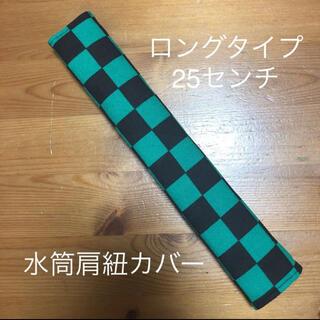 水筒肩紐カバー ロングタイプ 市松模様 ハンドメイド(外出用品)
