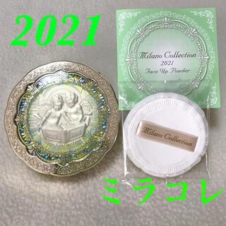 Kanebo - カネボウ ミラノコレクション  2021 【新品】
