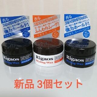 新品 Rigaos  リガオス メンズ ヘア ワックス 3個セット WAX(ヘアワックス/ヘアクリーム)