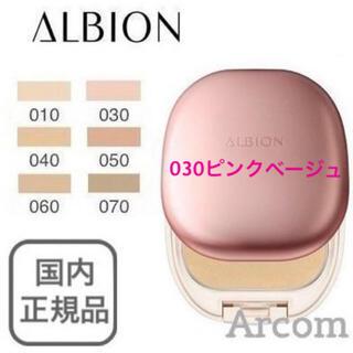 ALBION - アルビオン パウダレスト 030