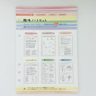 マークス(MARK'S Inc.)のMARK'S マークス 趣味ノートセット  A5システム手帳用 リフィル(カレンダー/スケジュール)