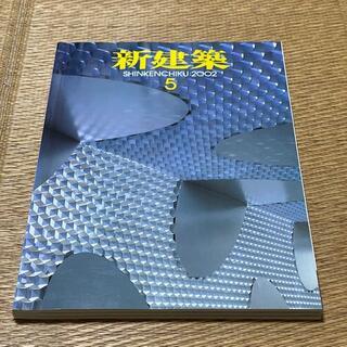 新建築 SHINKENCHIKU:2002年5月号 定価2000円 送料込み(専門誌)