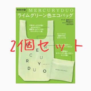 マーキュリーデュオ(MERCURYDUO)の2個セット 送料込み MERCURY DUO ライムグリーン色エコバッグ(エコバッグ)