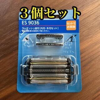 パナソニック(Panasonic)のES9036 パナソニック ラムダッシュ5枚刃替刃 新品 Panasonic(メンズシェーバー)