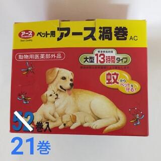 ペット用 ✢ アース渦巻 / 蚊取り線香【21巻】(その他)