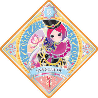 アイカツ(アイカツ!)のアイカツプラネット コスメ ピンクジェルネイル Lv.4(カード)
