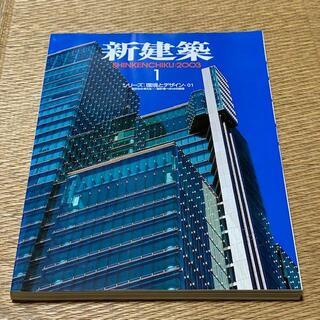 新建築 SHINKENCHIKU:2003年1月号 定価2000円 送料込み(専門誌)