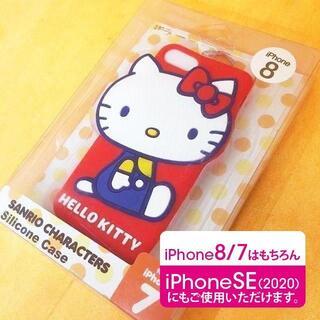 サンリオ(サンリオ)のラス1 ハローキティ iPhoneSE2/8/7 シリコンケース SAN657A(iPhoneケース)