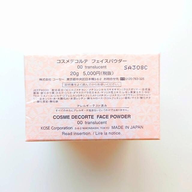 COSME DECORTE(コスメデコルテ)の「新品未使用」  コスメデコルテ フェイスパウダー  00    コスメ/美容のベースメイク/化粧品(フェイスパウダー)の商品写真