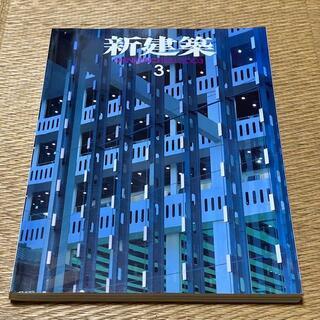 新建築 SHINKENCHIKU:2003年3月号 定価2000円 送料込み(専門誌)