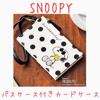 SNOOPY - スヌーピー パスケース付きカードケース steady. ステディ. 12月号