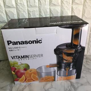 Panasonic - 【新品未使用品】低速ジューサー パナソニック MJ-L500-S  シルバー