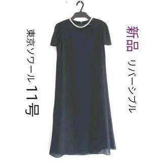 ソワール(SOIR)の【新品】東京ソワール★リバーシブルワンピース11号★冠婚葬祭フォーマル(礼服/喪服)