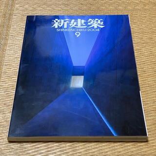 新建築 SHINKENCHIKU:2004年9月号 定価2000円 送料込み(専門誌)