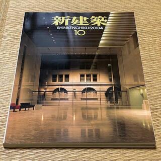 新建築 SHINKENCHIKU:2004年10月号 定価2000円 送料込み(専門誌)