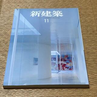 新建築 SHINKENCHIKU:2004年11月号 定価2000円 送料込み(専門誌)