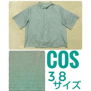 コス(COS)のコスCOSグリーンチェックシャツ/ブラウス38綿コットン洗える格子比翼仕立て(シャツ/ブラウス(半袖/袖なし))