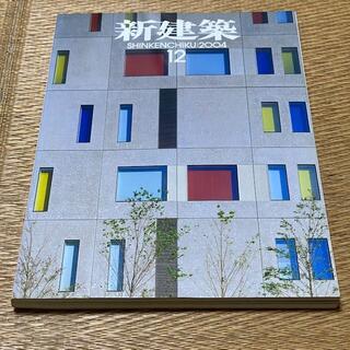 新建築 SHINKENCHIKU:2004年12月号 定価2000円 送料込み(専門誌)