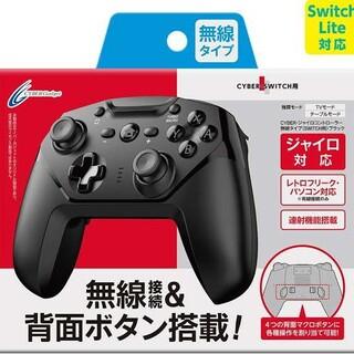 Nintendo Switch - ジャイロコントローラー無線タイプ(スイッチ用)ブラック
