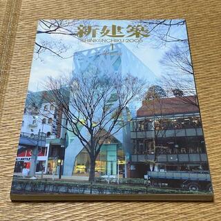 新建築 SHINKENCHIKU:2005年1月号 定価2000円 送料込み(専門誌)