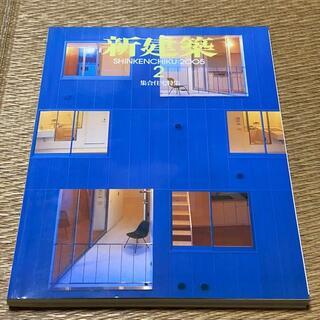 新建築 SHINKENCHIKU:2005年2月号 定価2100円 送料込み(専門誌)