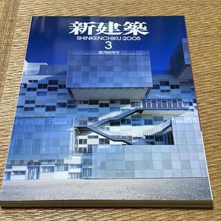 新建築 SHINKENCHIKU:2005年3月号 定価2000円 送料込み(専門誌)