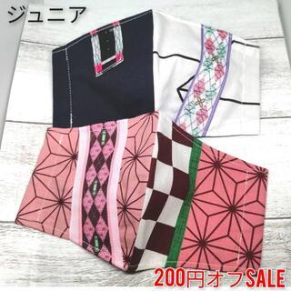 4*【SALE】ジュニア 麻の葉模様 * 矢絣柄 インナーマスク★2枚セット(外出用品)