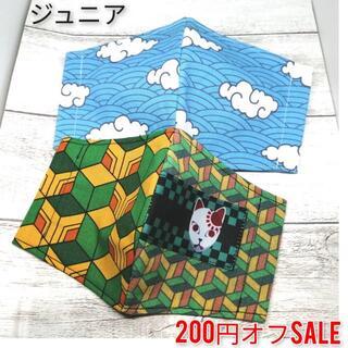 4*【SALE】ジュニア 亀甲模様 * 瑞雲柄 インナーマスク★2枚セット(外出用品)