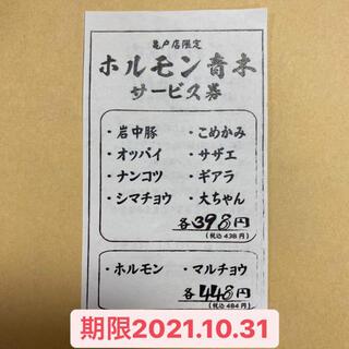 ホルモン青木 亀戸ホルモン クーポン 割引券 亀戸 ホルモン サービス券(レストラン/食事券)