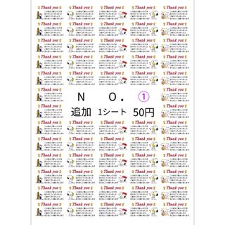スヌーピー(SNOOPY)の520枚 サンキューシール スヌーピー 1シート65枚×NO.1〜8各1シート(その他)