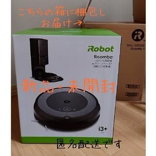 iRobot - 【新品・未開封】ルンバi3+ ロボット掃除機 クリーンベース 自動ゴミ収集機