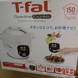 T-fal - T-fal ティファール クックフォーミー エクスプレス 電気圧力鍋