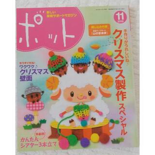 ポット 2010年11月(専門誌)