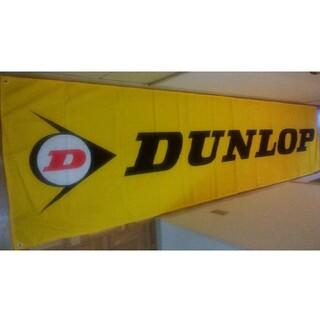 ダンロップ(DUNLOP)のダンロップ横断幕(タイヤ)