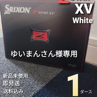 スリクソン(Srixon)のスリクソン Z-STAR XV ホワイト(ゴルフ)