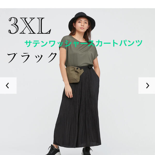 ユニクロ(UNIQLO)の美品 ユニクロ ウィメンズ ワッシャーサテン スカートパンツ ブラック 3XL (その他)