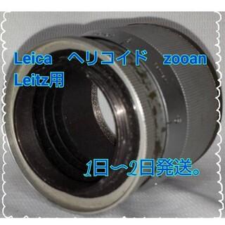ライカ(LEICA)の★☆中古良品 Leica ライカ ヘリコイド zooan Leitz用 カメラ (その他)