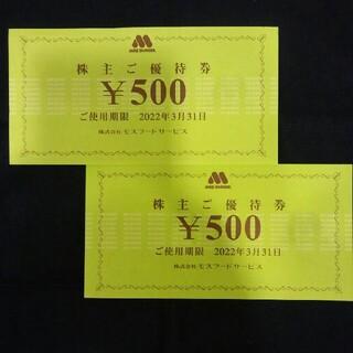 モスバーガー(モスバーガー)の1000円分🍩モスバーガー,ミスタードーナツ 株主優待券No.17(フード/ドリンク券)