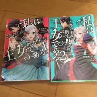 カドカワショテン(角川書店)の私はご都合主義な解決担当の王女である1〜2巻セット(その他)