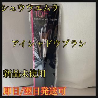 シュウウエムラ(shu uemura)のシュウウエムラ アイシャドウブラシ 10F(ブラシ・チップ)