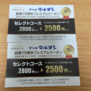 グリルマルヨシ プレミアムクーポン 4枚セット 大阪(レストラン/食事券)