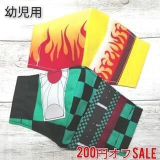 5*【SALE】幼児用 炎模様 * 市松模様 インナーマスク★2枚セット(外出用品)