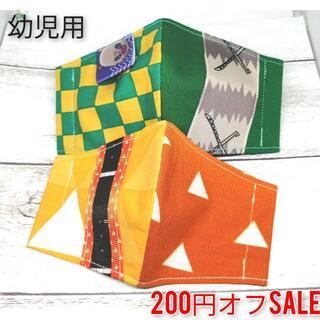 *【SALE】幼児用 鱗模様 * イノシシ インナーマスク★2枚セット(外出用品)