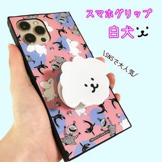 スマホグリップ  スマホリング  白犬 わんちゃん ポップソケット 韓国 雑貨(その他)