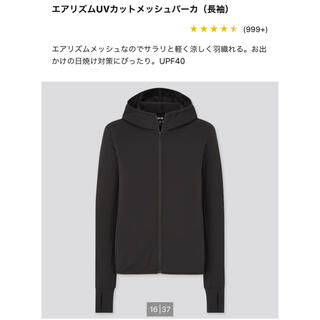 エアリズムUVカットメッシュパーカー(長袖)