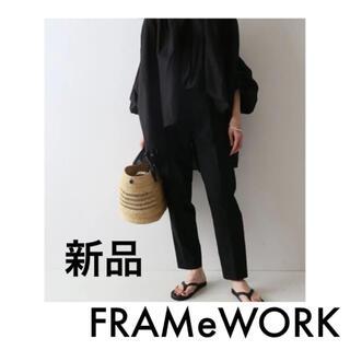 【新品】FRAMeWORK フレームワーク CARREMAN スティックパンツ黒