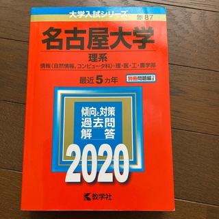 キョウガクシャ(教学社)の名古屋大学(理系) 2020(語学/参考書)