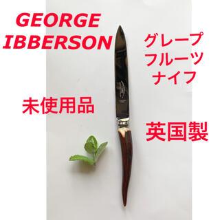 ヴィンテージ グレープフルーツナイフ  鹿角B 未使用品 英国産(カトラリー/箸)