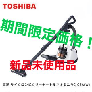 トウシバ(東芝)のサイクロン式クリーナー トルネオミニ VC-C7A(W) 東芝 TOSHIBA(掃除機)