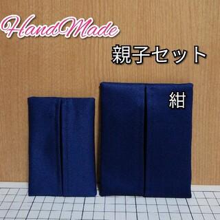 ポケットティッシュカバー ポケットティッシュケース お受験 紺 小学校 幼稚園(外出用品)